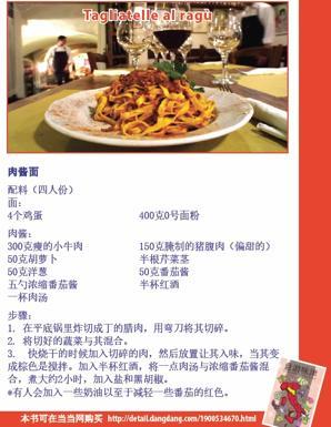 Tagliatelle in Cina  - Si chiama 意游味津 ( 意大利艾米利亚- 罗马涅大区美食). Nessun problema se la comprensione del titolo sarà un po' difficile, perché ci penseranno le immagini a spiegarvi che si tratta di un e-book di cucina dedicato alle ricette dell'Emilia-Romagna: il volume, scritto da Katia Brentani e Antonella Orlandi, con la collaborazione di Dongyu Tang, attualmente si trova solo in lingua cinese ed è pensato per il momento solo per quel mercato: è in vendita su Amazon e su Dang Dang (l'Amazon cinese). Il titolo è ispirato ad un proverbio dell'antica Cina, che descrive l'esperienza del viaggiatore affascinato da panorami così suggestivi e da piatti così deliziosi da sentire l'esigenza di tornare a provare quanto prima quelle stesse sensazioni. Nelle pagine si trova vasta descrizione di tutti i prodotti Dop e Igp della regione e poi le ricette regionali, suddivise per provincia e precedute da una descrizione del territorio e delle sue eccellenze: quattro chef hanno collaborato al progetto. Ma l'aspetto importante è che la scelta delle ricette ha tenuto conto della reperibilità dei prodotti sul territorio cinese. È stato presentato il 7 novembre nel Padiglione Italia alla Fiera Food Hospitality China di Shanghai. La casa editrice è la Damster - Edizioni del Loggione. Sponsor e cuore dell'iniziativa è Bologna Connect, associazione nata nel 2012 dalla mente della Orlandi e di Laura Bizzari con lo scopo di internazionalizzare la città e la regione. (Mauro Giordano)